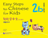 Easy Steps to Chinese for Kids-Word Cards 2b