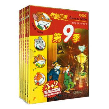 Geronimo Stilton, Season 9 (Chinese Edition) Book 41-45