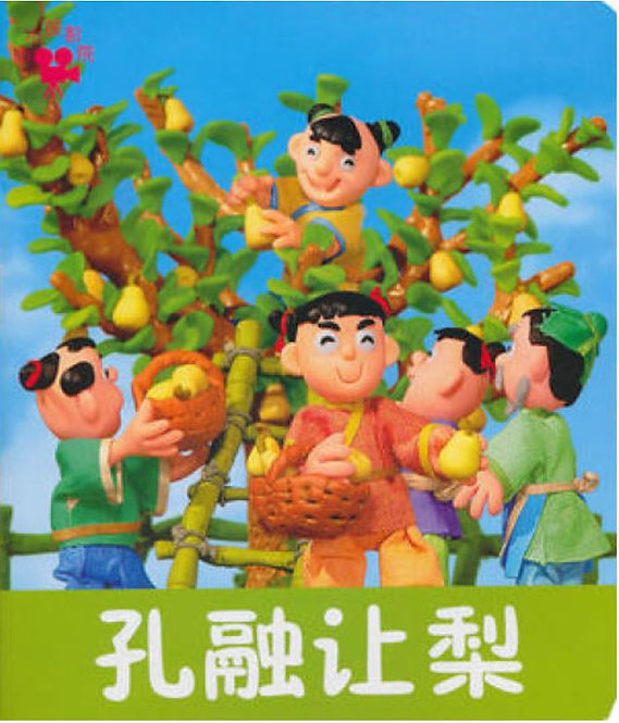 Kid's Cinema - Classic Stories: Kong Rong gives up the big pear (single book)