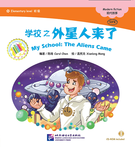 The Chinese Library Series (Elementary): My School: The Aliens Came