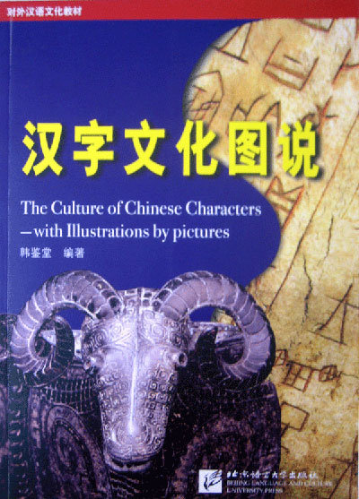 The Culture of Chinese Characters with Illustrations by pictures