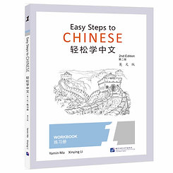 Easy Steps to Chinese (2nd Edition) Workbook 1