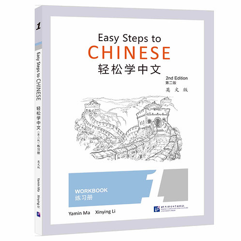 (pre-order) Easy Steps to Chinese (2nd Edition) Workbook 1