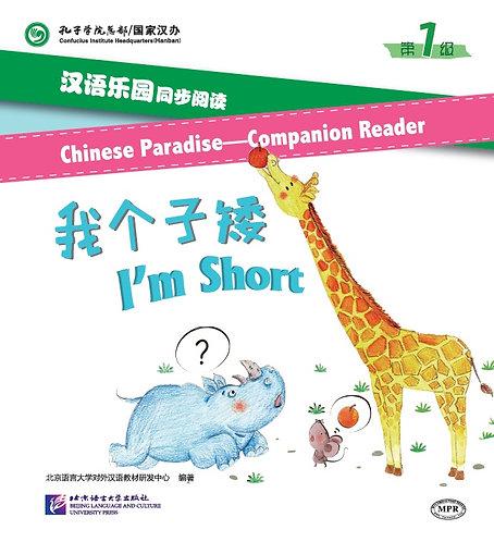 Chinese Paradise—Companion Reader (Level 1): I'm Short