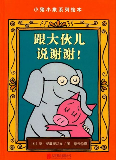 An Elephant and Piggie - The Thank You Book