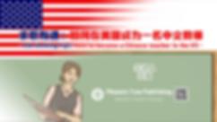 求职有道:如何在美国成为一名中文教师 - Job Seeking Tips_ H