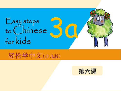 PPT | Easy Steps to Chinese for Kids 3a