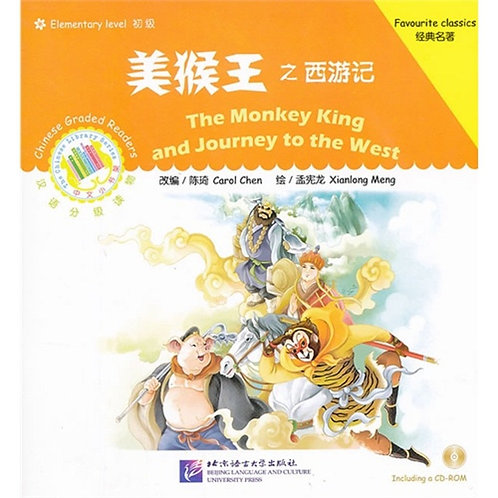 The Chinese Library Series: Journey to the West - Monkey King For Beginners