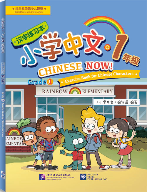 Chinese Now! (Grade 1) (Exercise Book for Chinese Characters)