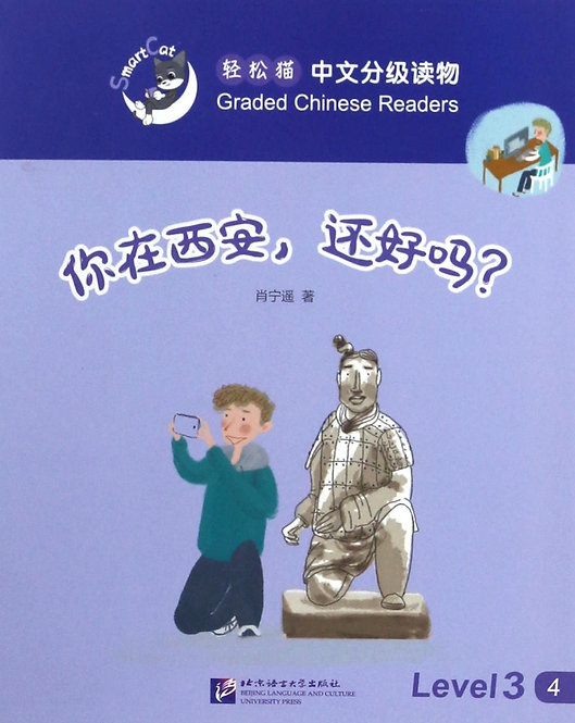 Smart Cat·Graded Chinese Readers(Level 3):Are you doing okay in Xi'an?