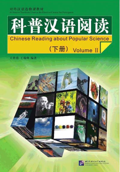 Chinese Reading about Popular Science Volume Ⅱ