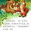 Thumbnail: The Chinese Library Series:Chinese Idioms about Tigers and Their Related Stories