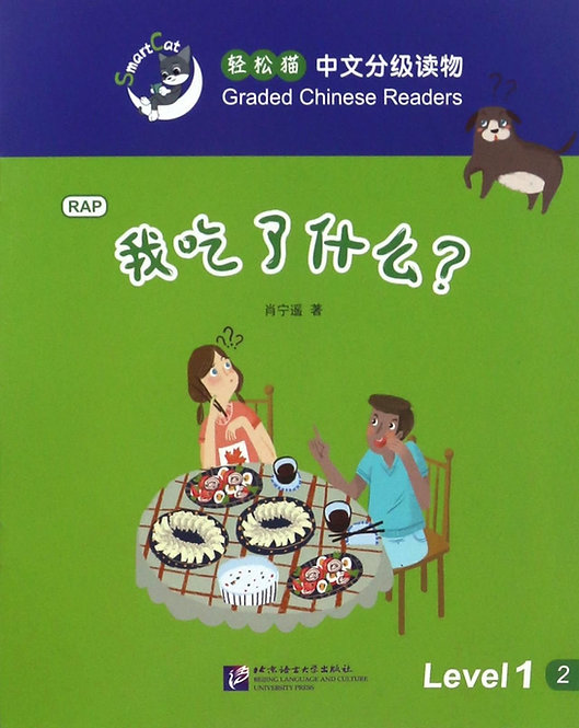 Smart cat·Graded Chinese Readers(Level 1):What did I eat?