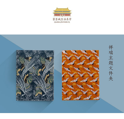 The Palace Museum Cultural & Creative Products: folder (Auspicious)