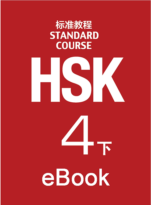 eBook: HSK Standard Course 4B Textbook