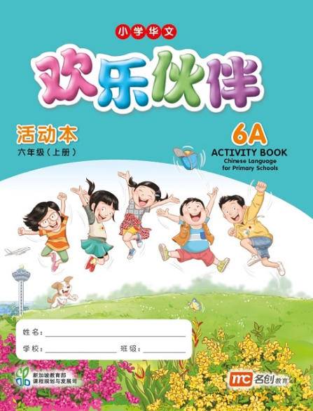 Chinese Language for Primary Schools Activitybook Vol.6A Revised Ed-Huanlehuoban