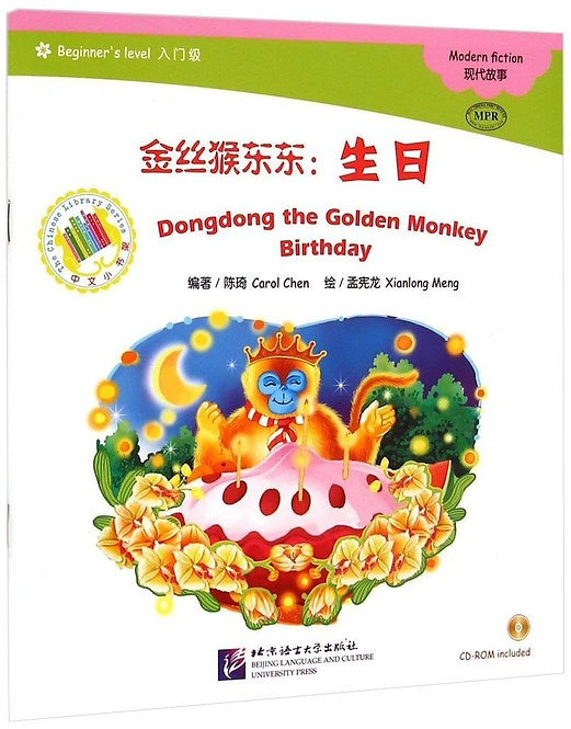 The Chinese Library Series: Dongdong the Golden Monkey - Birthday