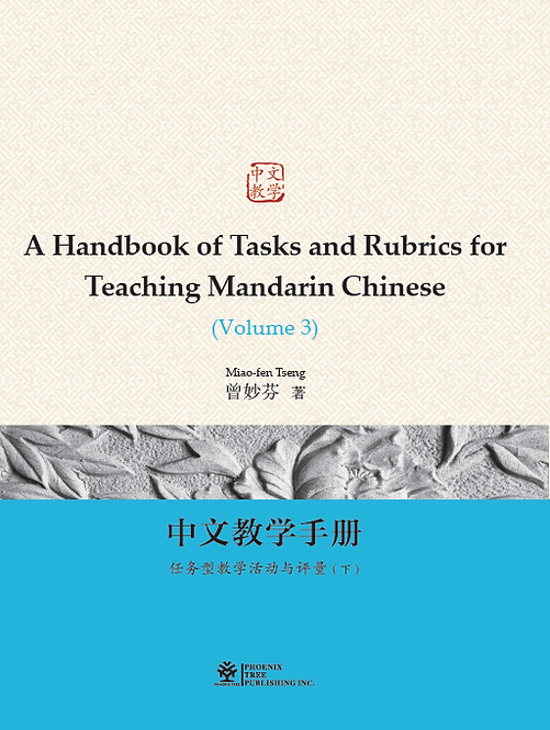 A Handbook of Tasks and Rubrics for Teaching Mandarin Chinese (Volume 3)