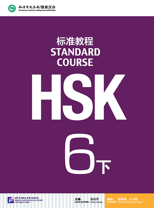 HSK Standard Course 6B - Textbook (English and Chinese Edition)