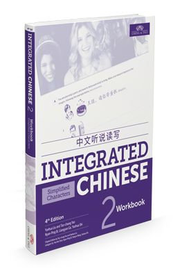Integrated Chinese, Workbook Volume 2, 4th Ed