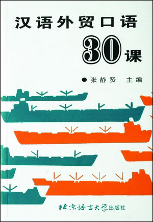 Spoken Chinese for External Trade in 30 Lessons - Textbook