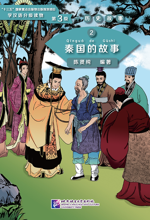 Graded Readers for Chinese Language Learners (Level 3)2 The Story of Kingdom Qin