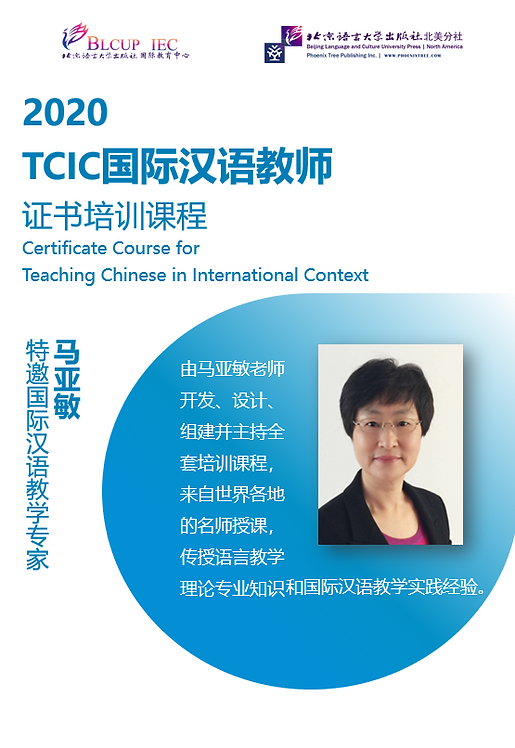 Online Certificate Course for  Teaching Chinese in International Context