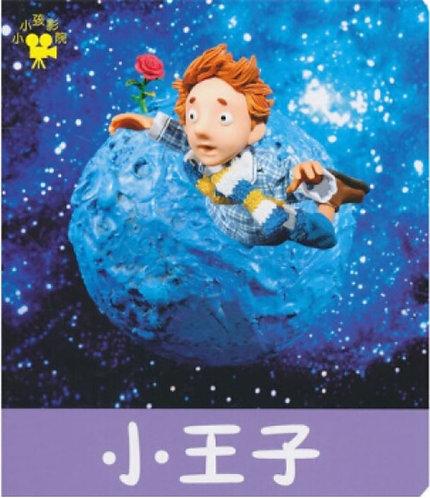 Kid's Cinema - Fairy Tales: The Little Prince (single book)