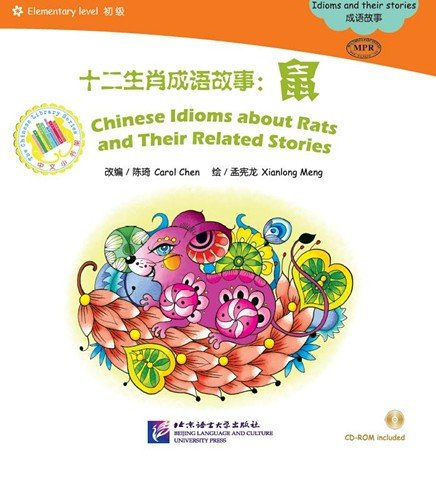The Chinese Library Series: Chinese Idioms about Rats and Their Related Stories
