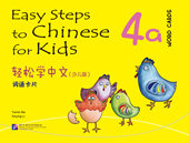 Easy Steps to Chinese for Kids-Word Cards 4a