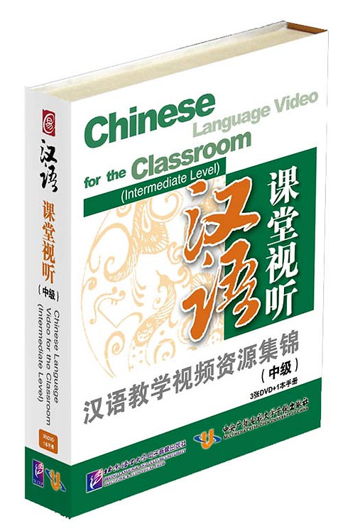 Chinese Language Video for the Classroom (Intermediate Level)