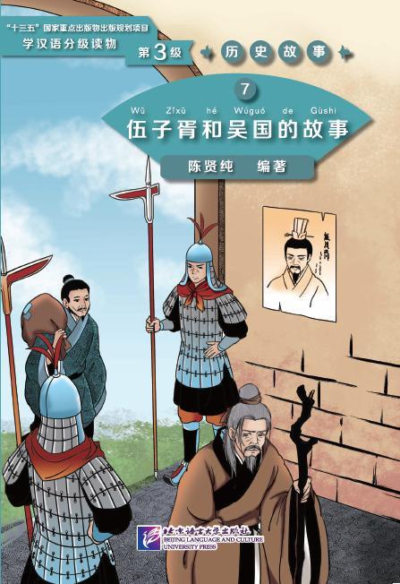 Graded Readers for Chinese Language Learners (Level 3) 7 Wu Zixu and Kingdom Wu