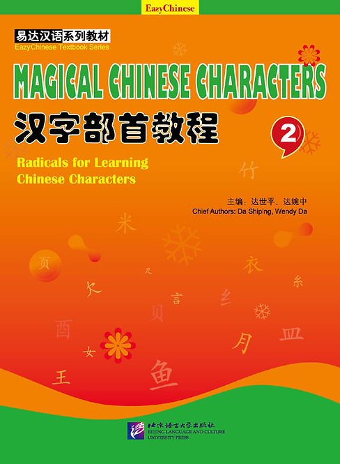 Magical Chinese Characters vol.2 - Textbook with 1CD