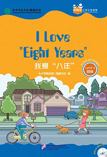 """Friends—Chinese Graded Reader (Level 4): I Love """"Eight Years"""" (for Teenagers)"""