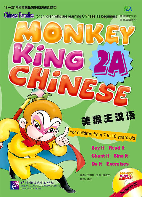 Monkey King Chinese (School-age edition) 2A with 1CD