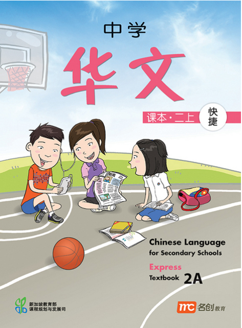 Chinese Language for Sec Schools (Express) TB 2A