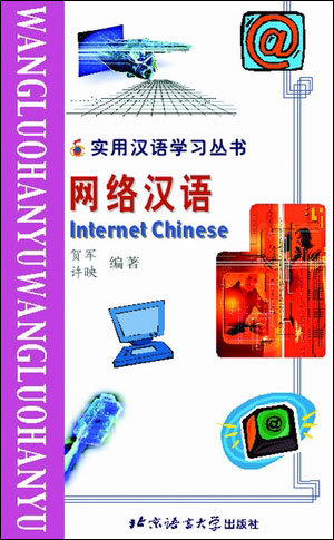The Series of Practical Chinese: Internet Chinese