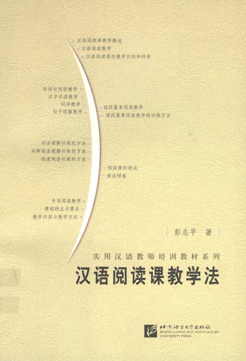 Teaching Method of Chinese Reading Comprehension Course
