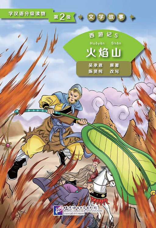 Graded Readers for Chinese Language Learners-Journey to West 5 Flaming Mountain