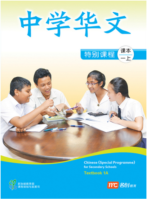 Chinese (Special Program) For Secondary Schools TB 1A