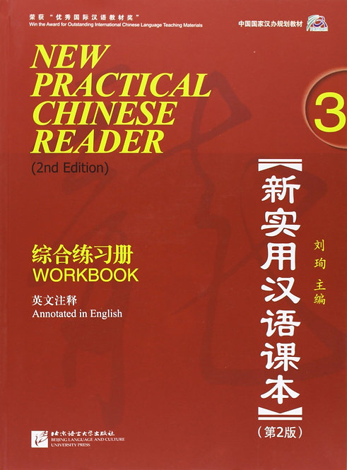 New Practical Chinese Reader (2nd Edition) Workbook 3 (Chinese Edition)