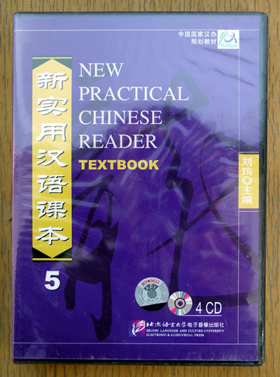 New Practical Chinese Reader vol.5 Textbook - 4CD