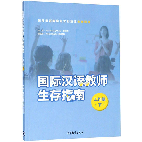 Survival Guide for International Chinese Language Teacher (on Work Vol.2)