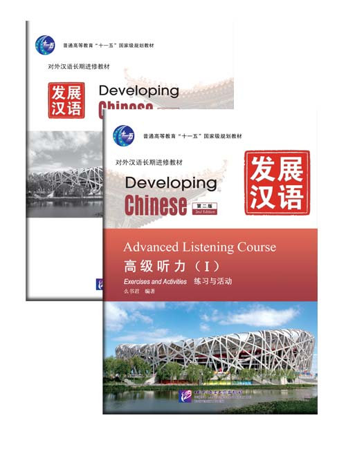 Developing Chinese (2nd Edition)Advanced Listening Course Ⅰ