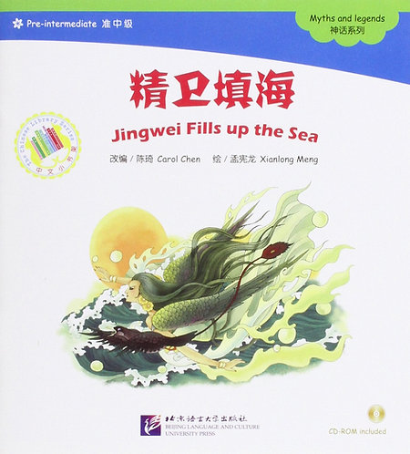 Jingwei Fills Up the Sea (Incl. 1cd)(The Chinese Library Serie)(Chinese Edition)