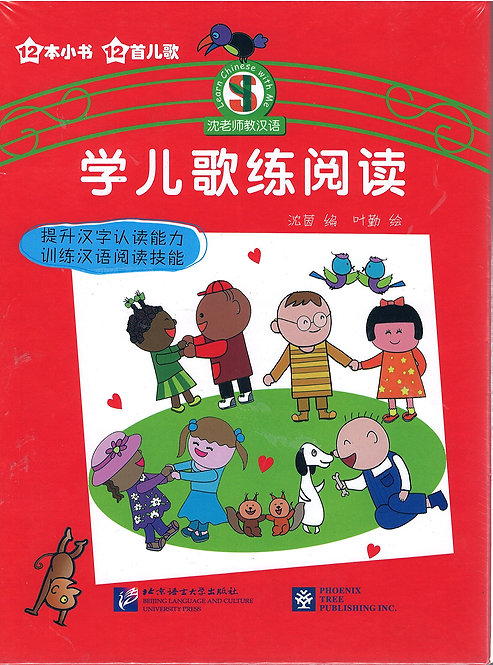 Learn Chinese with Me: Sing and Read