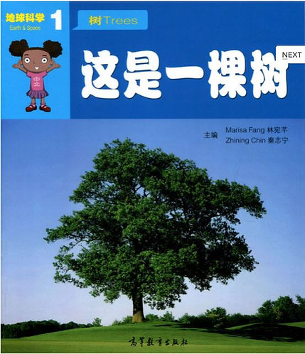 iSuper Science Books Level 1: Earth Science (Trees)