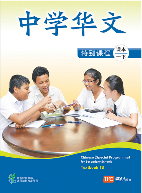 Chinese (Special Program) For Secondary Schools TB 1B