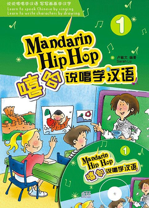 Mandarin Hip Hop vol.1 Textbook with 1CD