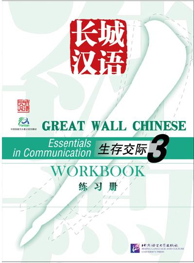 Great Wall Chinese - Essentials in Communication vol.3 Workbook